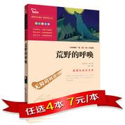 【任選4本28元】荒野的呼喚(彩插勵志版) 新課標必讀名著 6-7-9-10-12歲青少年小學生兒童文學暢銷讀物圖書籍