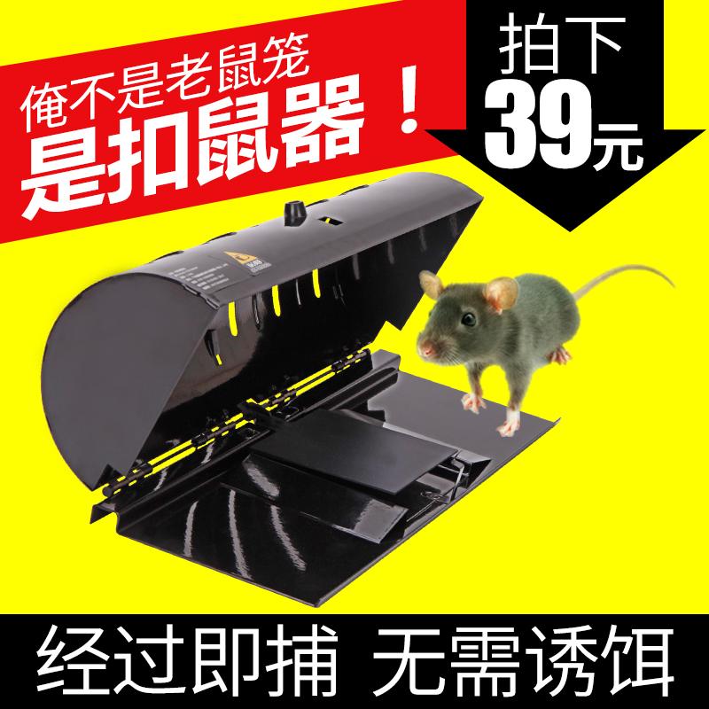Мышь клетка улов мышь устройство домой уничтожить мышь артефакт непрерывный пряжка мышь устройство автоматическая мышь клетка улов мышь артефакт мышь клип