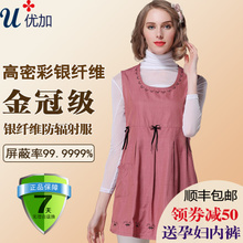 Radiation protection suits maternity authentic silver fiber pregnant women radiation protection clothing summer and fall seasons computer overalls jumper skirt