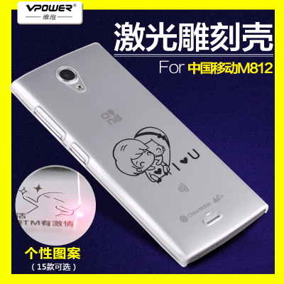 China mobile M812C mobile phone sets of 4 g mobile M812 following and M812C shell CMCC protection shell