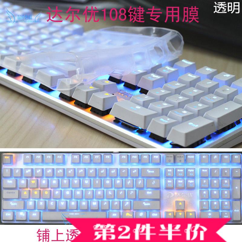 Даль отлично 108 связь машины клавиатура 1 поколение 2 поколение 3 поколение сплав издание 87 связь EK812 клавиатура защита фольга крышка