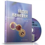 外周血細胞形態學檢查技術(附光盤) 細胞學生物技術臨床醫學衛生教材指導書籍 正版新華書店暢銷書籍博庫網