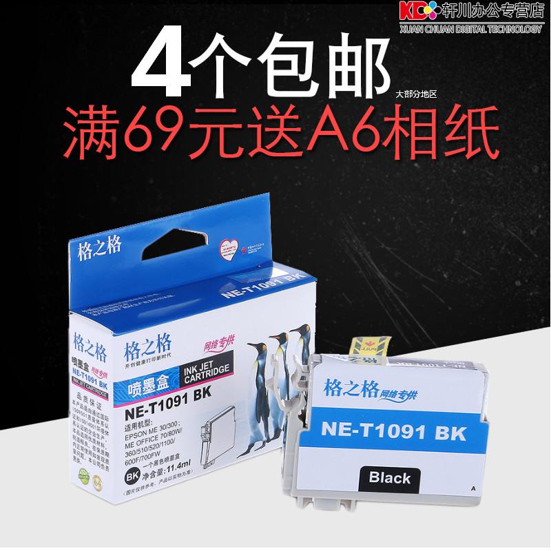 格之格T1091墨盒适用爱普生EPSON ME1100 ME300 650f  600F 360