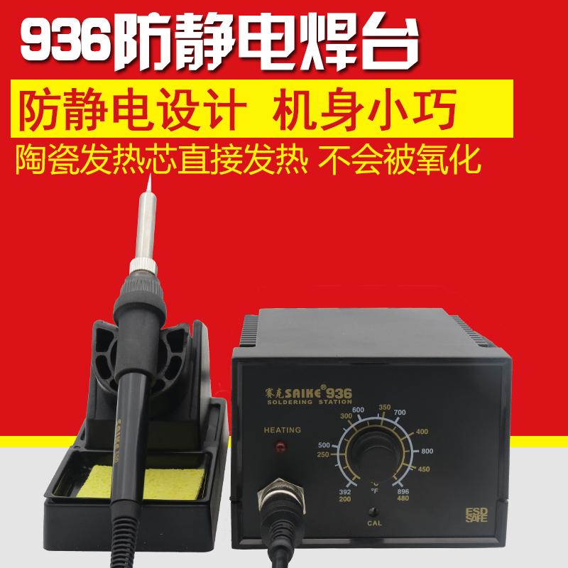 936焊台 936防静电焊台 可调恒温电烙铁 赛克SAIKE936电焊台