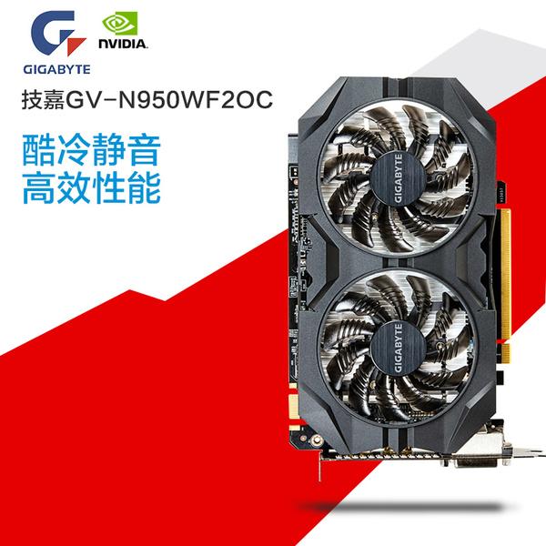 技嘉GV-N950WF2OC-2GD 显卡 gtx950 2G 台式机电脑游戏 超750TI
