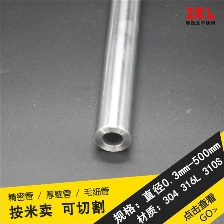 304不锈钢管抛光圆钢管外径25mm壁厚7内径11mm无缝工业管 1米价