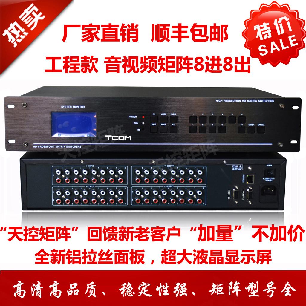 Звук видео квадрат передний 8 продвижение 8 из av квадрат передний переключение устройство 4 продвижение 4 из 16 продвижение 16 из 24 продвижение 24 из 32 продвижение 32 из