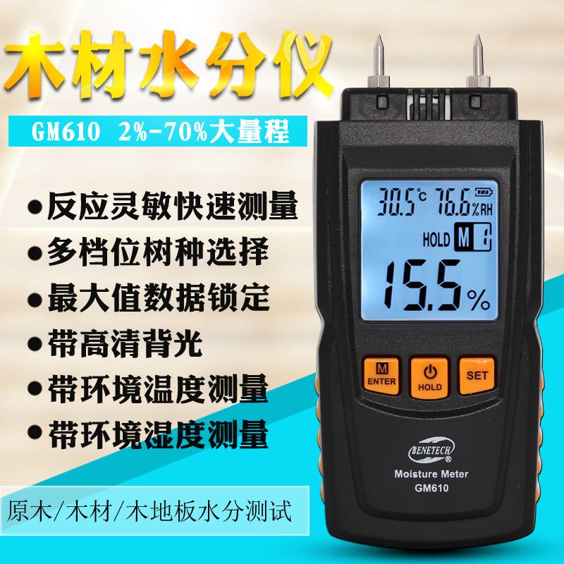 标智正品木材水分测试仪 木质地板纸箱潮湿度测量计含水率测定仪