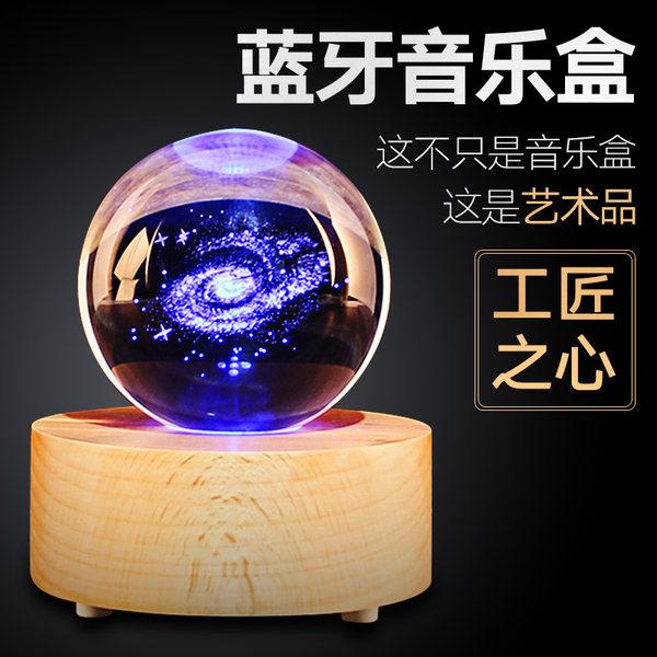 一生有你 七彩水晶蓝牙音乐盒 优惠券折后¥79包邮(¥179-100)多款可选