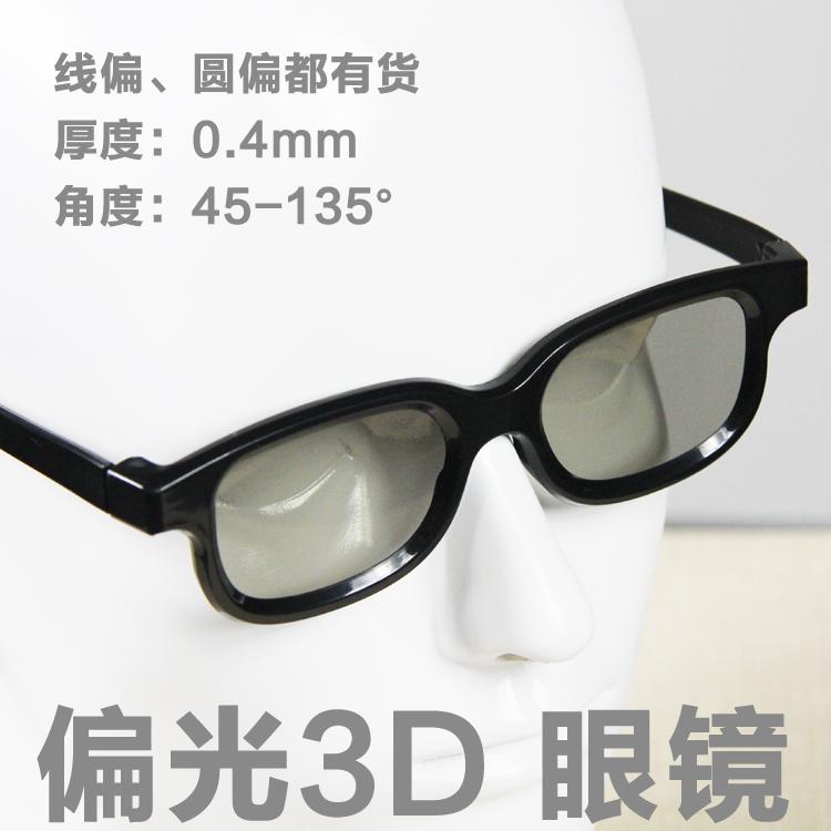 被动3D眼镜 线偏光线偏光 偏光3D眼镜 银座光电  5D眼镜45*-135°
