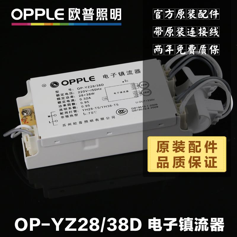 歐普照明吸頂燈鎮流器環形燈管整流器OP~YZ28 38D 66W電子鎮流器