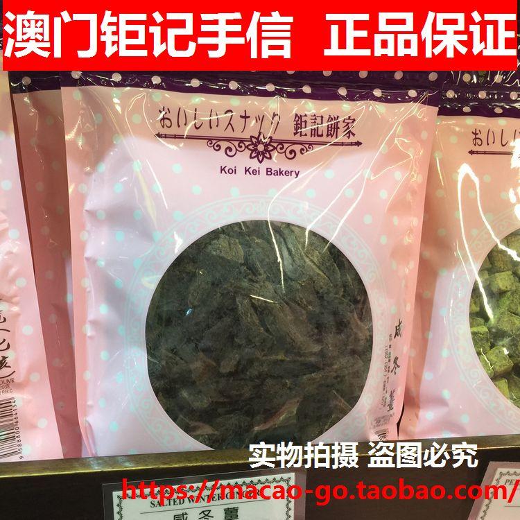 澳门代购 正品保证 钜记饼家手信 零食小吃 蜜饯干果 利咽 咸冬姜