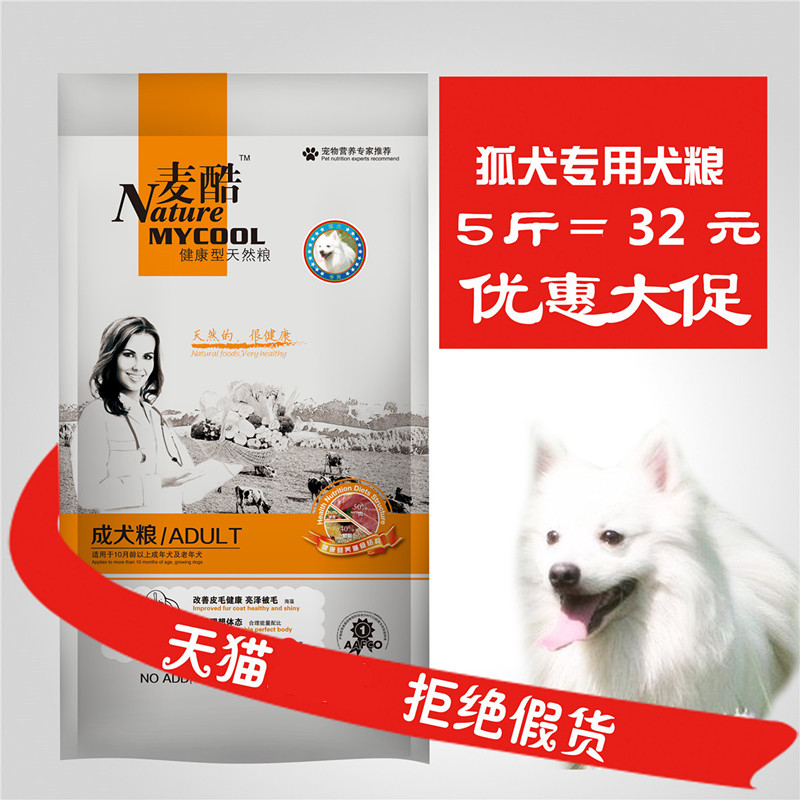 麦酷狗粮_银狐成犬专用粮2.5kg公斤5斤 银狐狗粮 天然犬主粮