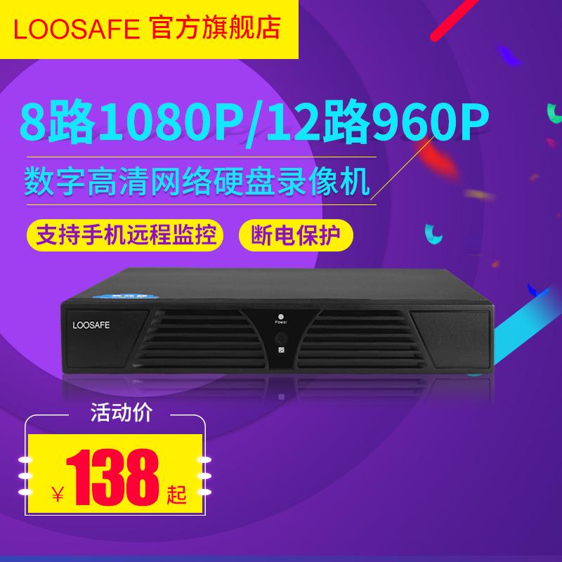 Loosafe8 дорога nvr1080p/720p сто десять тысяч hd цифровой сеть жесткий диск видео машинально 4 дорога монитор главная эвм