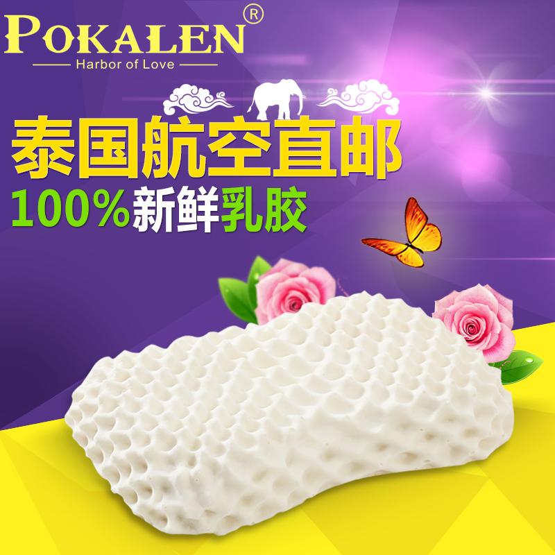 包稅直郵泰國皇家 純天然乳膠枕女士美容按摩護頸枕枕頭