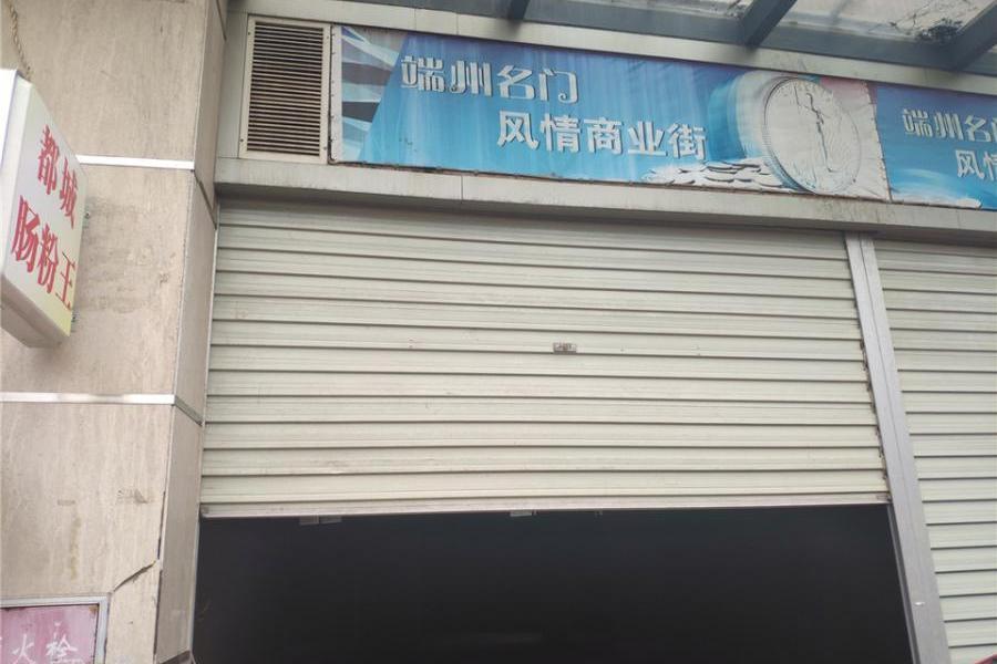肇庆市端州区太和北路21号(名门花园)第2幢首层第04卡