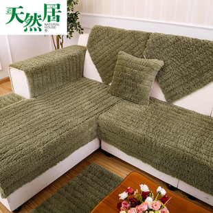 Autumn and winter long haired flannel upscale minimalist modern combination slip plush sofa cushion sofa custom shroud towel