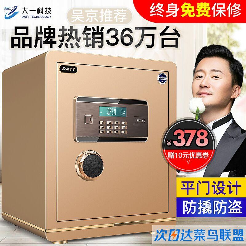 大一WiFi保险箱家用防盗 指纹保险柜办公密码 小型隐形保管柜床头