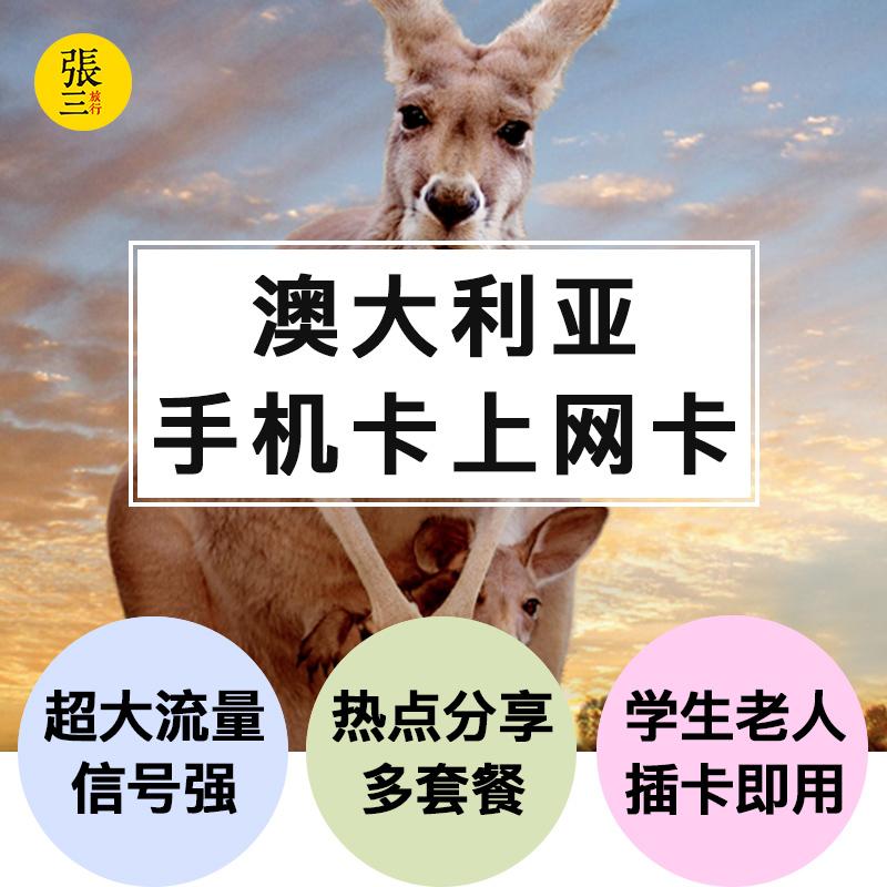 澳大利��手�C卡上�W卡4G大流量免�M通�插卡即用Optus澳洲��卡