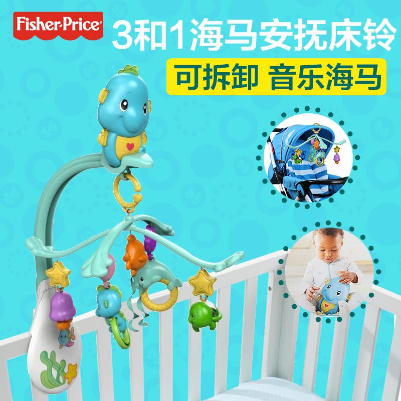 費雪3合1海馬安撫床鈴DFP12新生兒安撫海馬音樂玩具便攜床鈴套裝