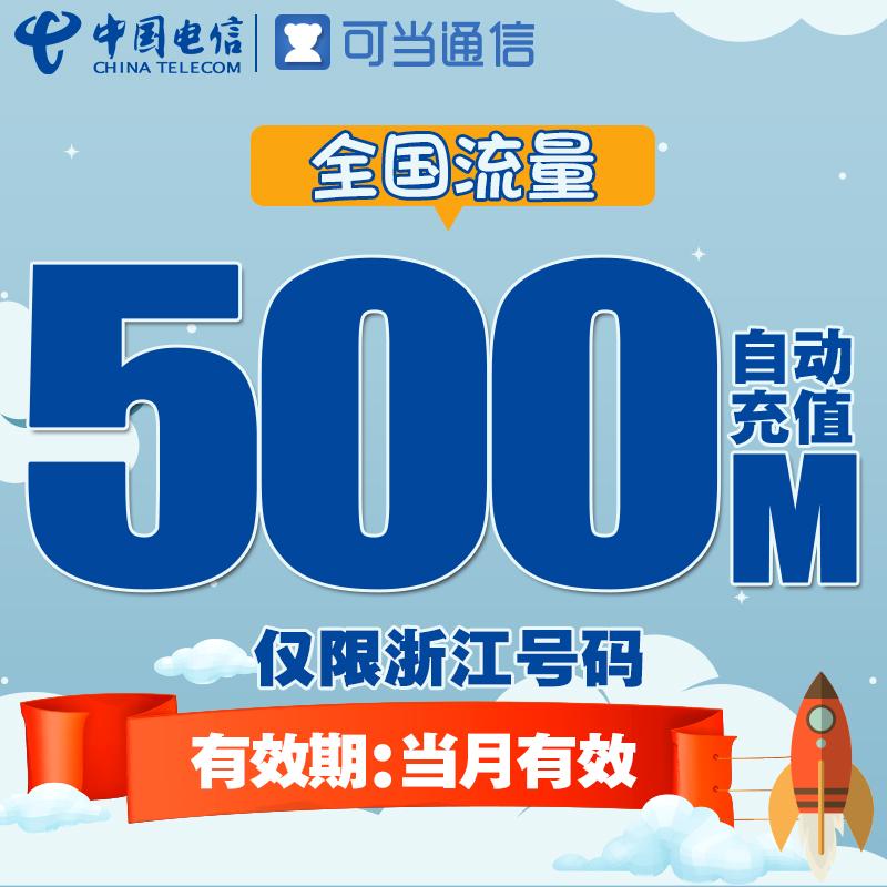 浙江電信流量充值卡 全國500M天翼流量包3g4g手機卡上網加油包