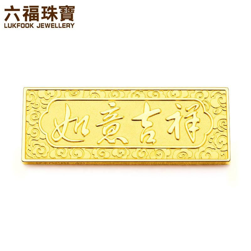 六福珠宝足金金条金砖20克如意吉祥投资金送礼计价G01G80001I-C