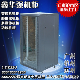 22U network cabinet 1 2 m weak router switch cabinet cabinet cabinet stereo amplifier cabinet