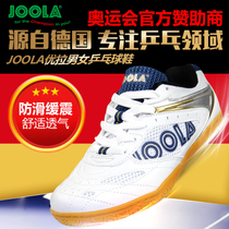 Joola excellent Lajoura table tennis shoes men and women shock absorber anti-skid game shoes professional table Tennis Sneakers 103