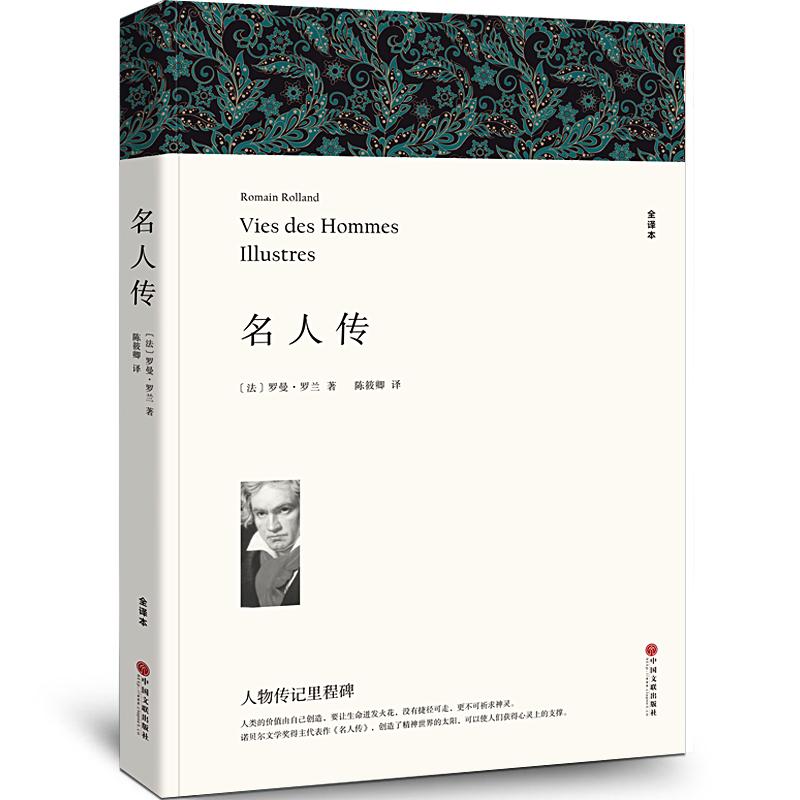 正版 名人传 人物传记里程碑 平装全译本无删减中文文学名著 名人传 中国文联出版社出版