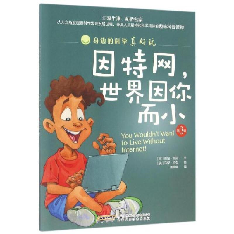 身边的科学真好玩 第3辑 因特网世界因你而小6-8-10-12-14-16岁儿童科学启蒙素材 绘本阅读到文字阅读的过渡书