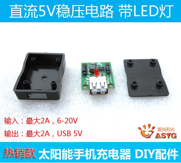 5V2A降压电路板 共享单车太阳板稳压模块 太阳能充电器DIY配件