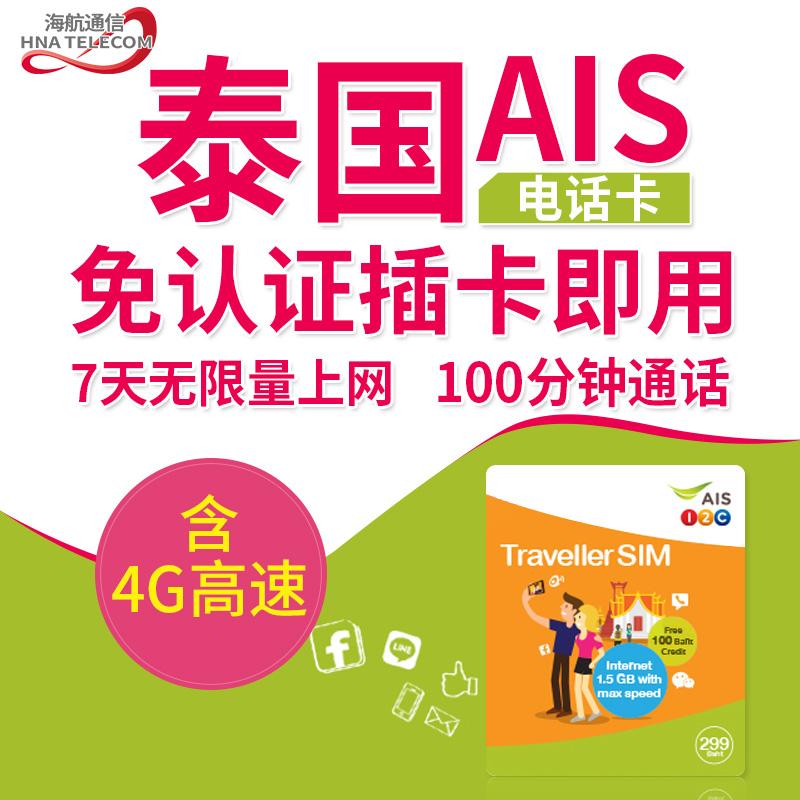泰國電話卡AIS勝happy卡7天無限流量卡清邁普吉島4G 3G上網卡wifi