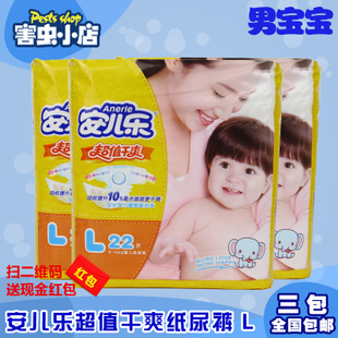 3 children music ANERLE new premium dry diapers L code 22 diapers diapers Promotions