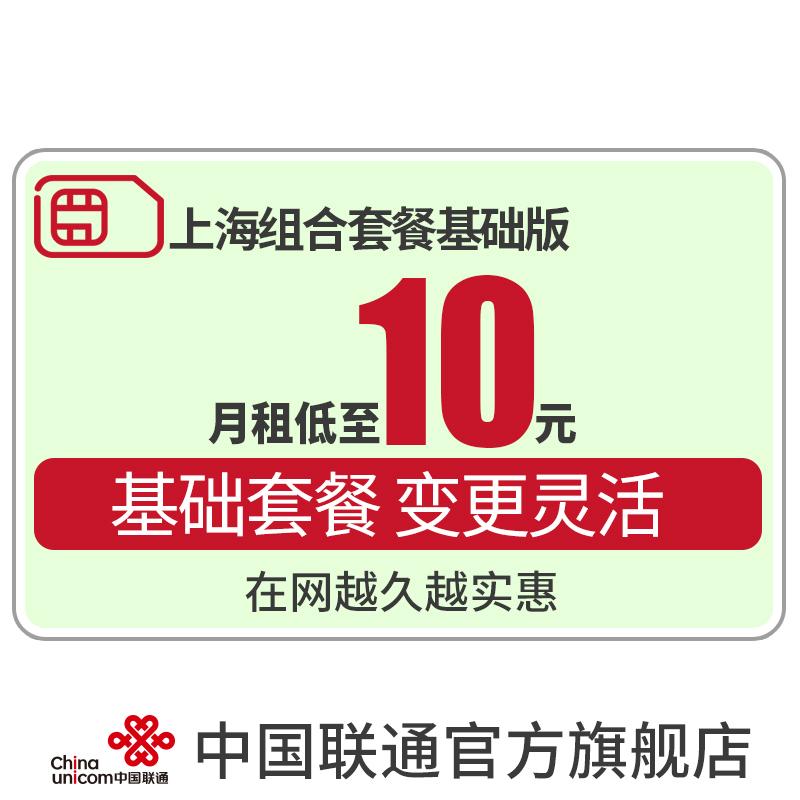 上海號碼卡~中國聯通~3G4G手機 電話號卡流量資費卡包郵