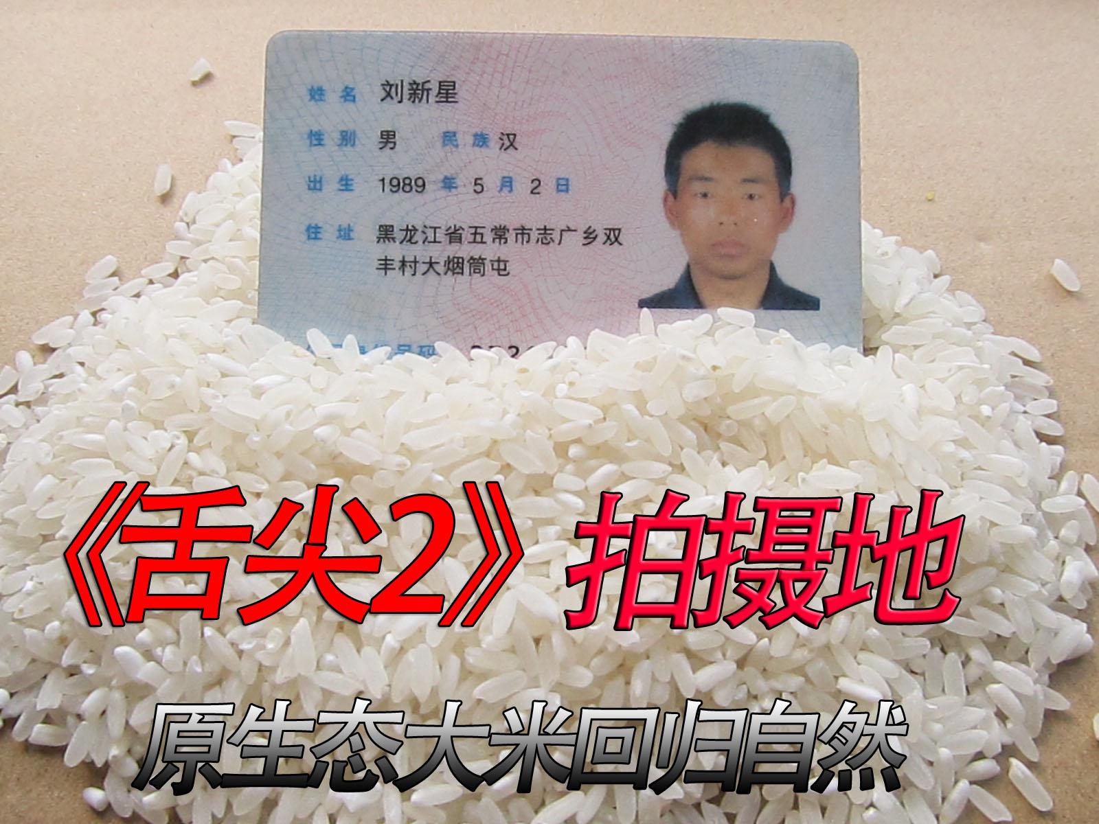 18年新米正宗东北大米黑龙江五常稻花香米农家长粒香粳米5kg包邮
