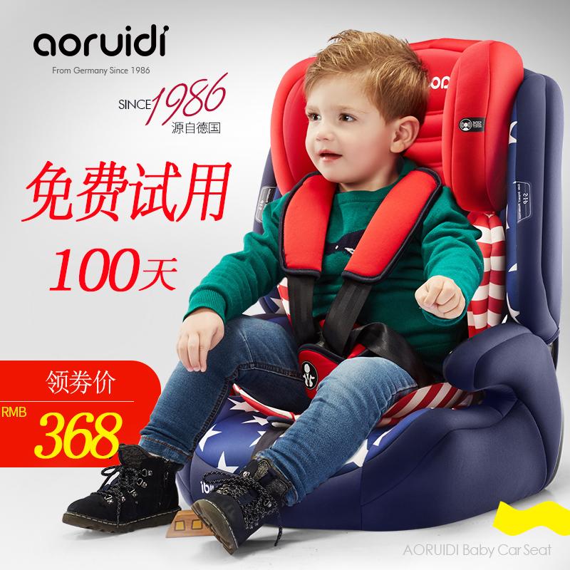 奥瑞迪儿童安全座椅