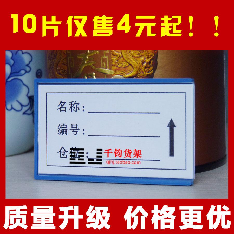货架磁性标签货架标牌仓库磁性标签材料卡强磁铁标牌标识牌卡槽位