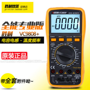 Genuine victory VC9808 Digital Multimeter capacitance and inductance temperature electronic universal frequency VICTOR9808