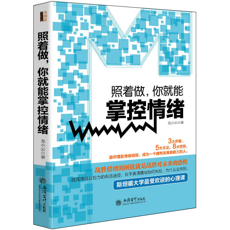 照着做 你就能掌控情绪 情绪管理成功励志人际关系提高情商的书籍心理学书籍心态心理自我调控成人关于脾气调节心情控制情绪的书籍