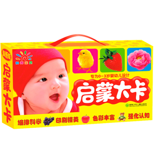 Genuine Sunshine Baby Enlightenment kcal 0 3 years Gift Box tear not bad flipchart songs Tang literacy card infants and young children enlightenment cognitive essential good baby early childhood books can take Three Character Classic disciples regulation