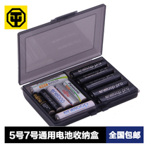 High quality battery storage box Dry Battery No. 5th 7th Battery Box General Toolbox student experimental Equipment Grey