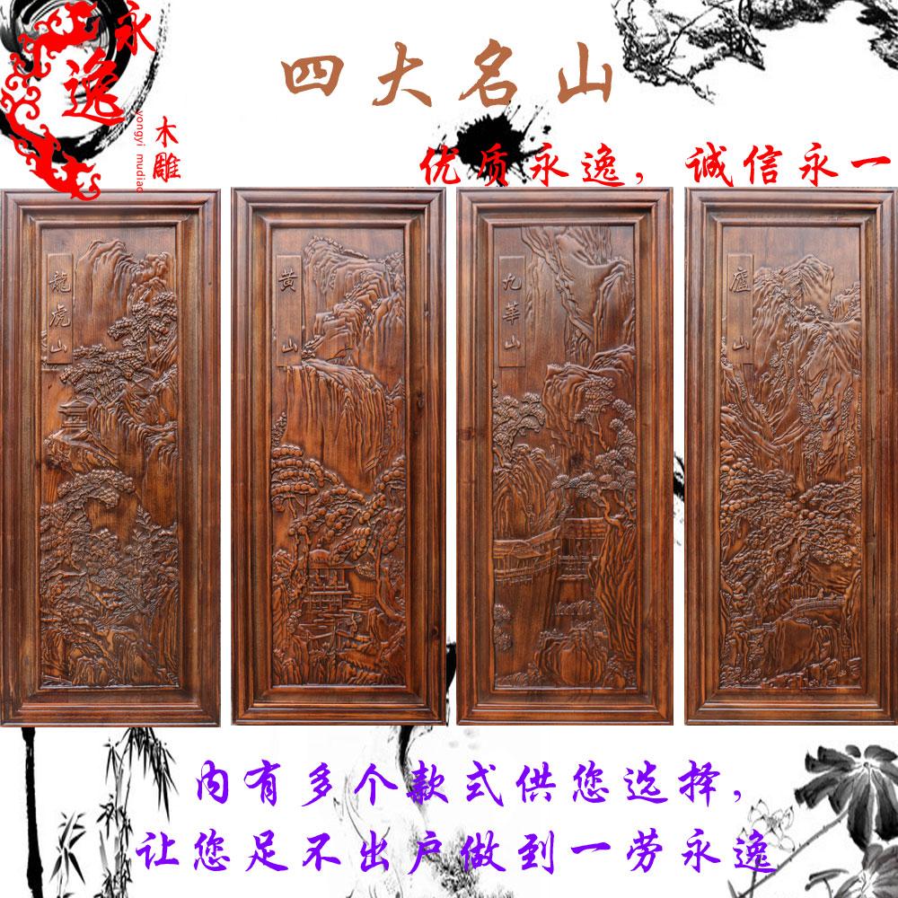 东阳木雕香樟实木雕花板仿古中式长方形壁挂件雕刻条屏隔断四件套