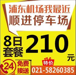 上海顺进停车场 8日浦东机场附近周边停车场特惠停车场停车泊车