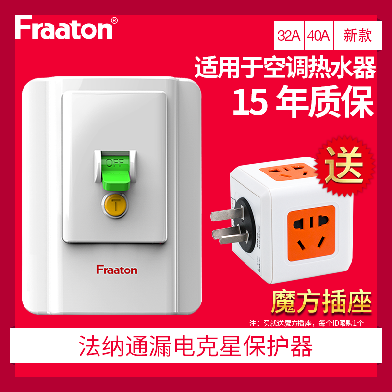 Франция принимать через 32A домой кондиционер электрическое отопление нагреватель воды защита от протечек устройство воздух переключатель перерыв дорога устройство 40A выход штекер