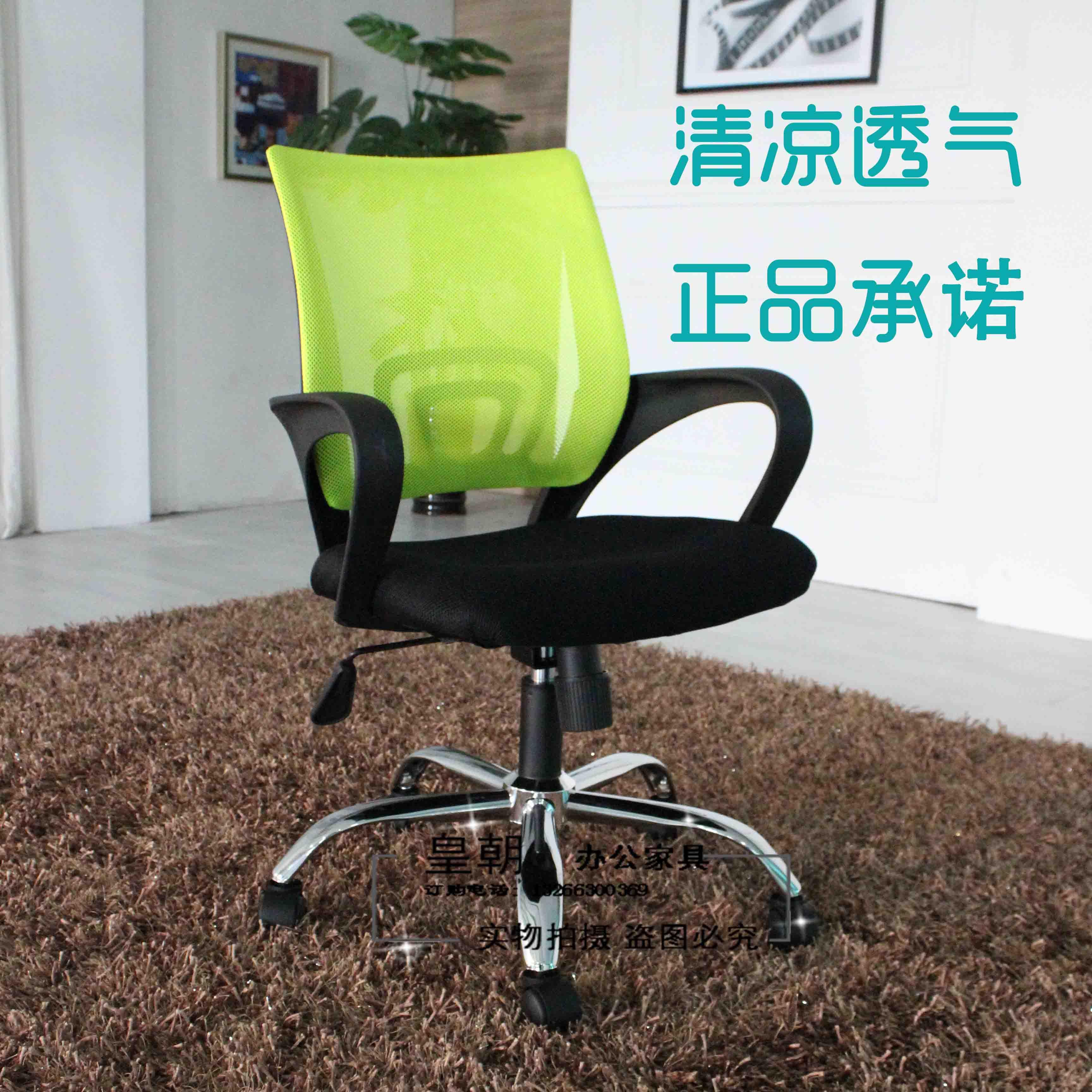 Спец. предложение Популярный стул офиса Домашний компьютерный стул Mesh Поворотный стул Простой стул для конференций Стул для персонала Старый панель кресло для отдыха кресло