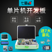 51 single-Chip Machine Development Board Learning Board Experimental Board ly-51s test box 51+arm Aluminum Box