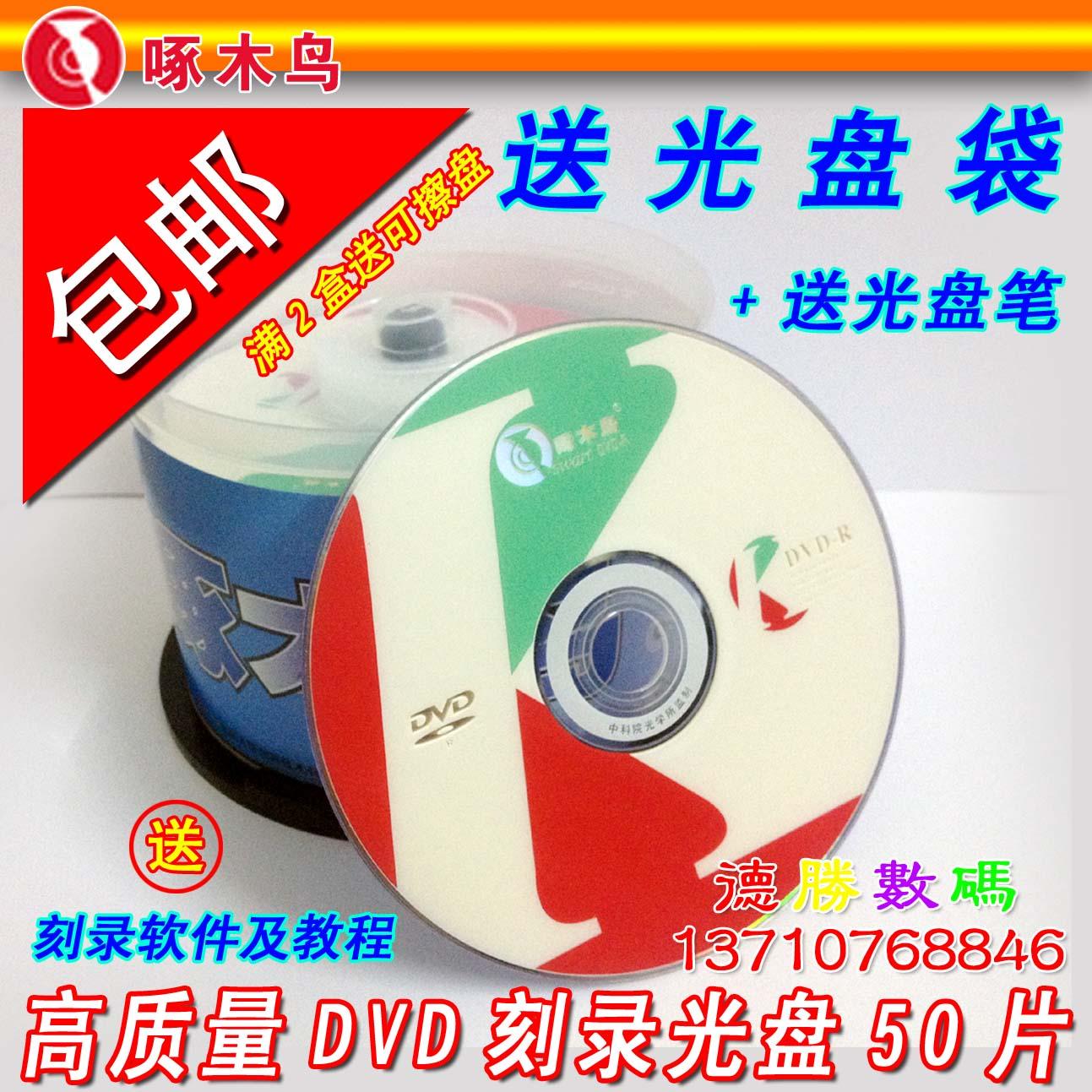 Бесплатная доставка ~ деревянная птица клевать /DVD-R банан DVD пустой cd гравировка запись DVD-R cd 4.7GB 50 лист