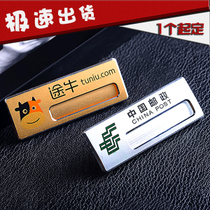 Aluminum Alloy Chest Brand Custom-made staff number plate making paper can replace the surname brand pin chest card customization