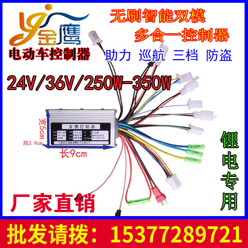 锂电 电动车控制器 24V36V250W350W 电动改装配件 无刷 智能双模