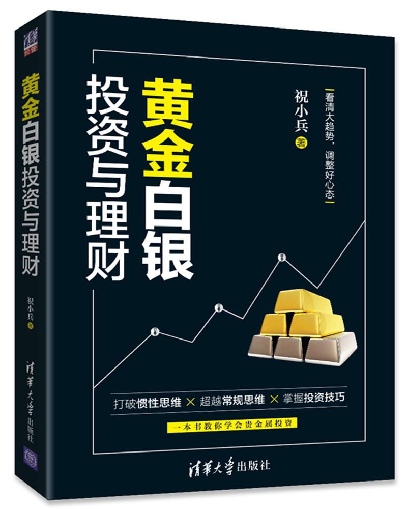 黄金白银投资与理财 贵金属投资书 期货现货投资书 贵金属投资技巧与实战 自学入门宝典 投资理财指南教程图书籍 白银投资实战手册